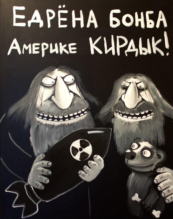 edrena-bomba-amerike-kirdyk_med_hr.jpeg